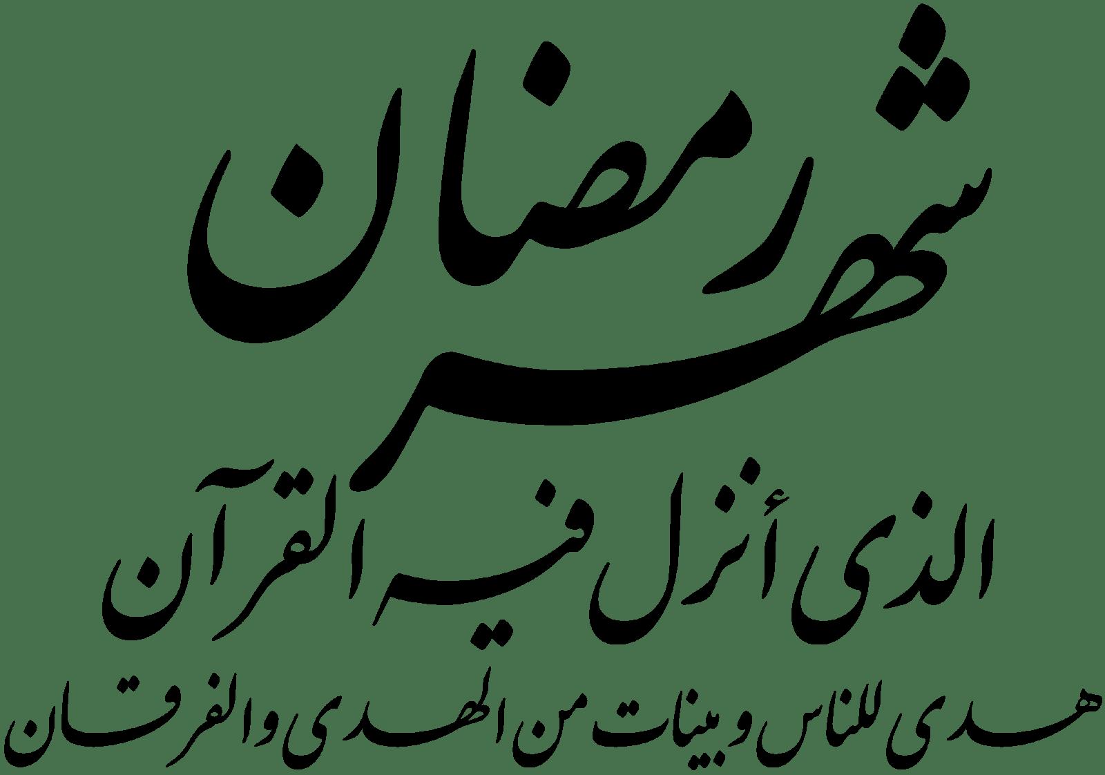 Ramadhan: Berdamai dengan Diri Sendiri